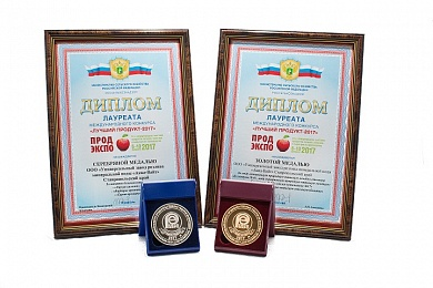 "The highest award of the international competition ""Best product-2017"""